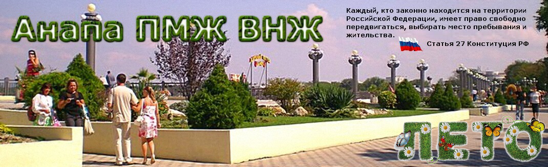 Анапа ПМЖ ВНЖ