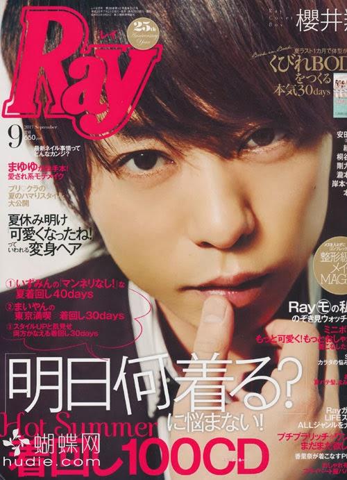 Ray (レイ) September 2013 Sakurai Sho (Arashi)  櫻井翔 (嵐) Mayu Watanabe