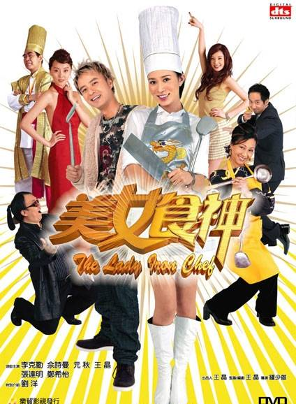 asian movies 21 the lady iron chef 2007 hk movies