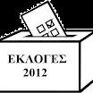 Βουλευτικές Εκλογές Ιούνιος 2012 Δημοτική Ενότητα Γερόνθρων