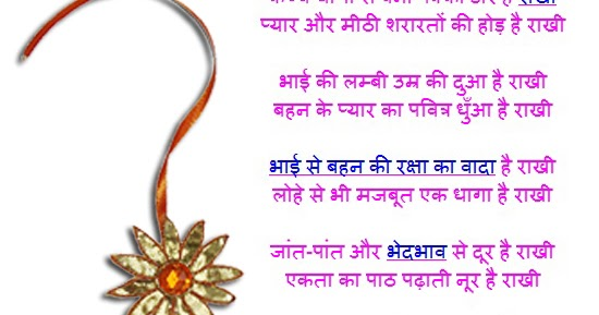 essay on raksha bandhan in hindi essay on raksha bandhan magazine newspaper essay vonc hindi essay on raksha bandhan bhagat singh essay