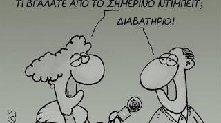 http://freshsnews.blogspot.com/2015/09/15-to-neo-skitso-tou-arka-gia-to-dibeit-tsipra-meimaraki.html