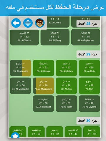 Memorizing-the-Koran-iPhone-iPad-2013