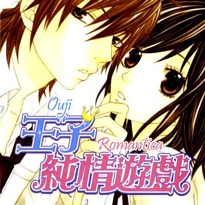 Ouji Romantica **YMG** Oneshot