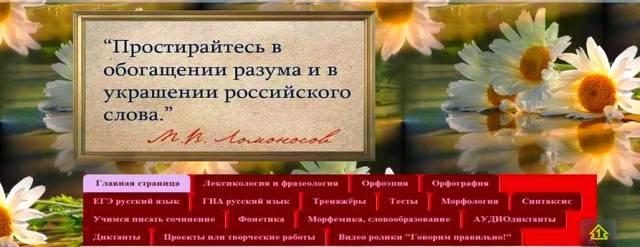 """Мой блог """"Изучаем великий и могучий русский язык"""""""