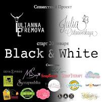 СП Black&White старт 01/03