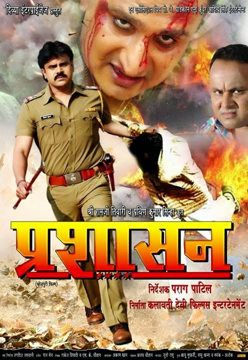 Bhojpuri movie Prashasan 2015 wiki, Subham Tiwari, Rani Chatterjee film release date, song name, box office, first look pics, wallpaper