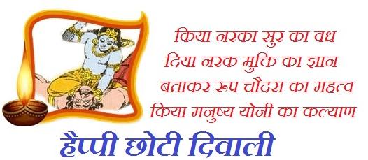 Narak Chaturdashi ki Kahani or Pooja Vidhi,