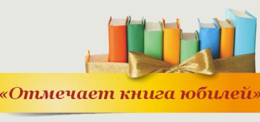 Книги-юбиляры 2016-2017 учебного года: