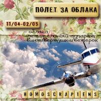 http://homoscrapiens.blogspot.ru/2014/04/14.html
