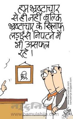 congress cartoon, indian political cartoon, corruption cartoon, corruption in india, jan lokpal bill cartoon, janlokpal bill cartoon, lokpal cartoon