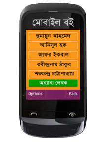 Mobile book, java boi, java book, bangla mobile boi