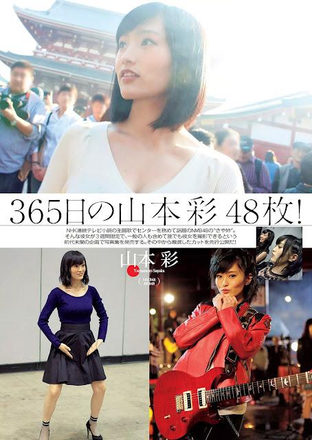 山本彩 Yamamoto Sayaka Weekly Playboy 2016 No 3-4 Pictures