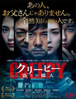 Ver Creepy (2016) película Latino