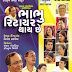 Bhabhu Retire Thai Che - Gujarati Natak