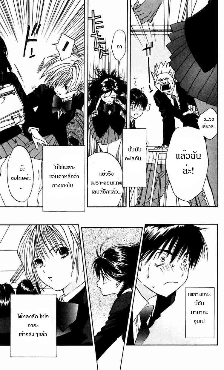อ่านการ์ตูน Ichigo100 14 ภาพที่ 19