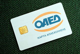 ΟΑΕΔ: Ξεκινάνε οι αιτήσεις για θέσεις στους ΟΤΑ