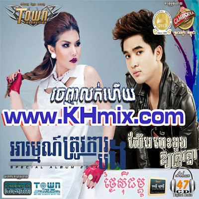 Album: Town CD Vol.47 || Khmer New Song 2014 (HQ)