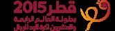 القنوات الناقلة لبطولة كأس العالم لكرة اليد قطر 2015 qatarhandball-2015-l