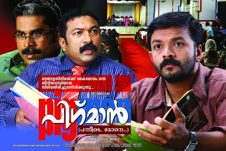 annorikkal malayalam movie mp3 songs