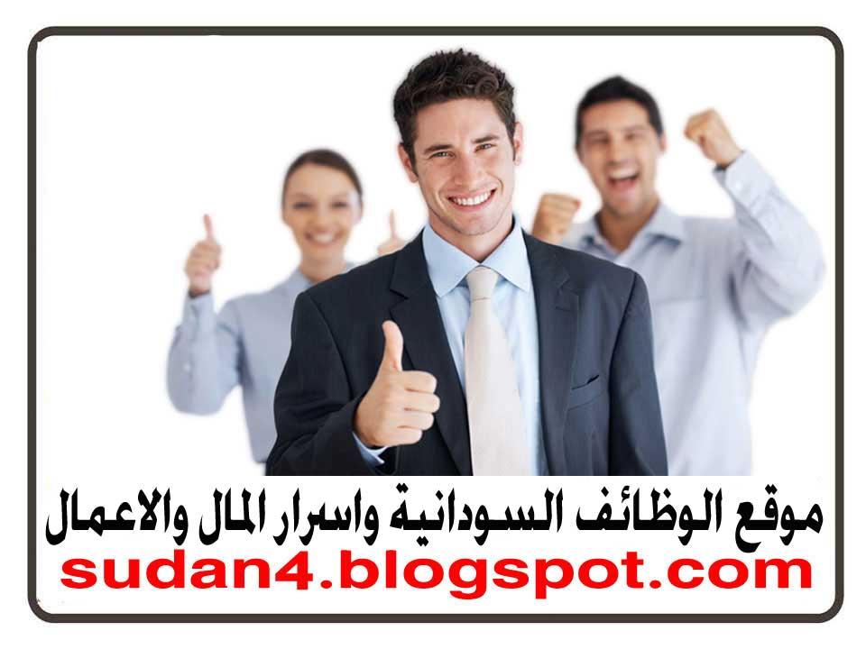 وظائف في السودان