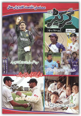 Cricketer Digest January 2013