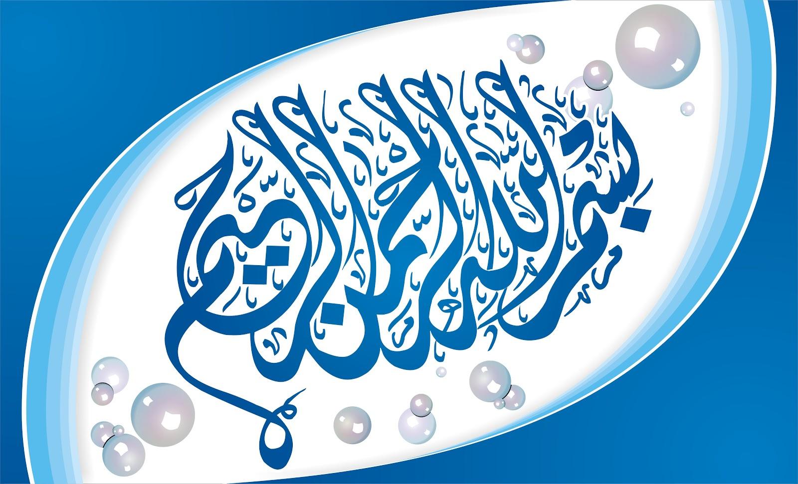 ISLAMIC WALLAPERS: Beautiful BISMILLAH Wallpapers Bismillah Calligraphy Blue