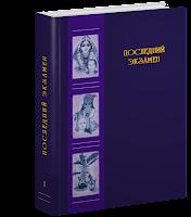 Сборник писем и историй об уходе из жизни людей, занимавшихся духовной практикой