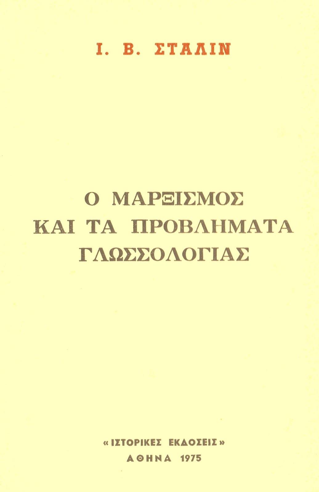 Ο ΜΑΡΞΙΣΜΟΣ ΚΑΙ ΤΑ ΠΡΟΒΛΗΜΑΤΑ ΓΛΩΣΣΟΛΟΓΙΑΣ - Ι.Β. ΣΤΑΛΙΝ