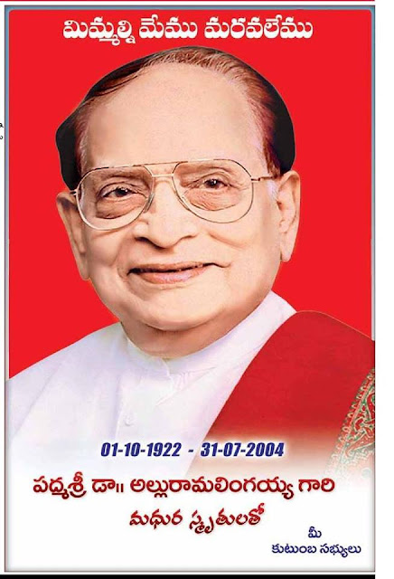 Remembering Allu Ramalingaiah on his 11th death anniversary
