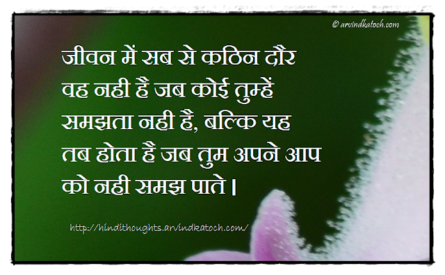 Hindi Thought, Most difficult phase, Life, understand, Hindi Quote