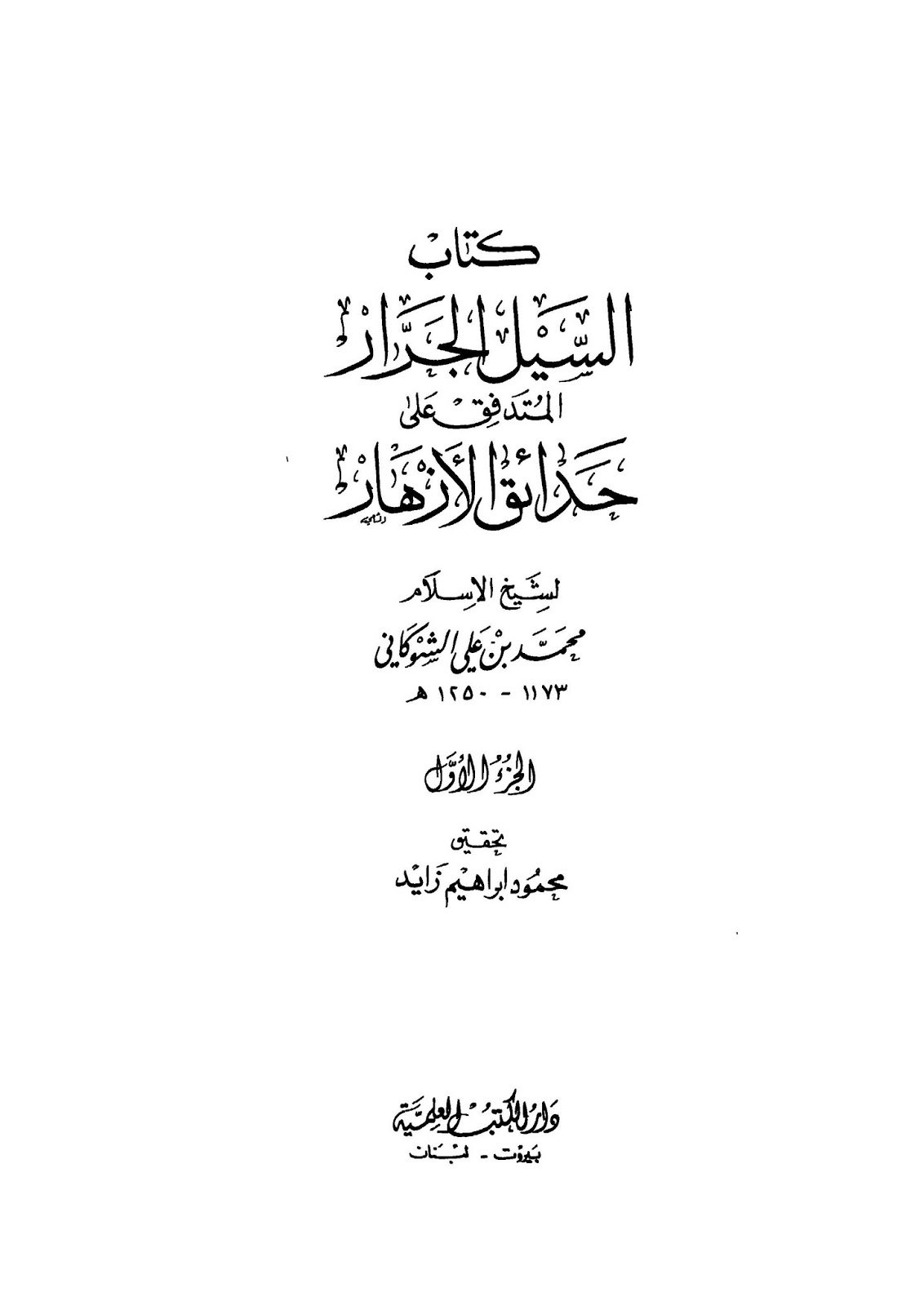 السيل الجرار المتدفق على حدائق الأزهار - الإمام الشوكاني pdf