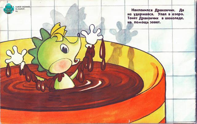 Детские книги по мультфильмам СССР