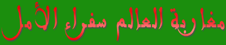 marocainsdumonde.org
