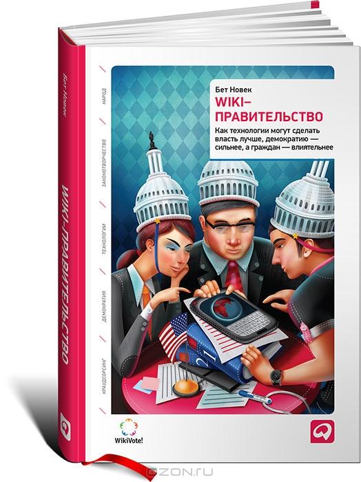 Бет Новек - Wiki-правительство -  книга о демократии сотрудничества и ее технической базе