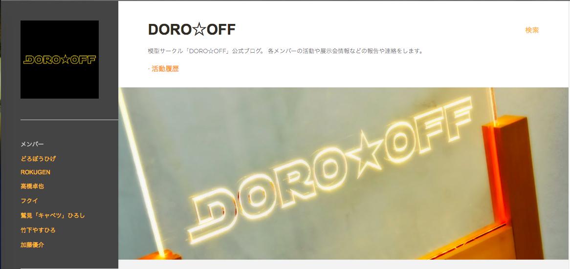 DORO☆OFF公式ブログ設立!