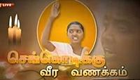 Senkodikku Veera Vanakkam 28 8 2013 Captain News