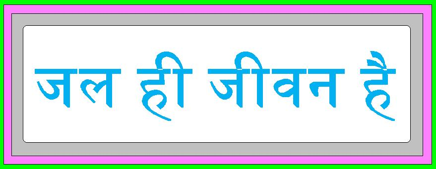 Image result for जल ही जीवन है