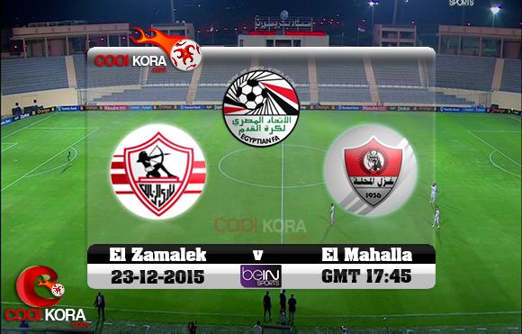 مشاهدة مباراة الزمالك وغزل المحلة اليوم 23-12-2015 في الدوري المصري