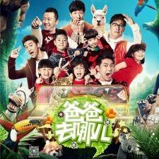 Bố Ơi Mình Đi Đâu Thế Bản Trung Quốc - Phần 1