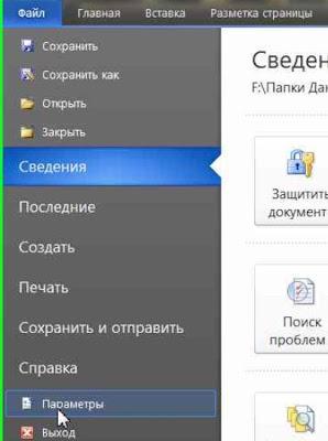 Изменить цвет интерфейса Microsoft Office 2010
