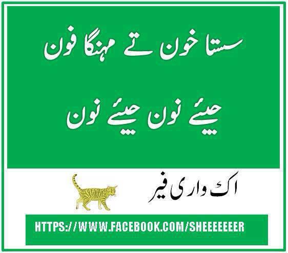 Full Fun: PML-N download free pakistani funny pics 2014
