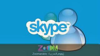 برنامج سكايب Skype للمكالمة مجانا على الانترنت