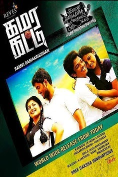 Watch Kamara Kattu (2015) DVDScr Tamil Full Movie Watch Online Free Download
