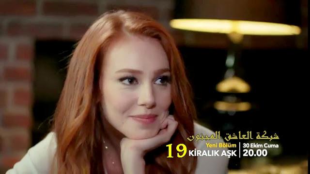 مسلسل حب للايجار Kiralık Aşk إعلان الحلقة 19 مترجم للعربية