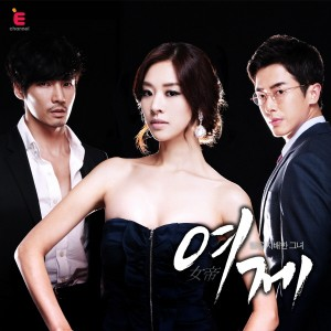Jong Min – The Empress OST Part 2