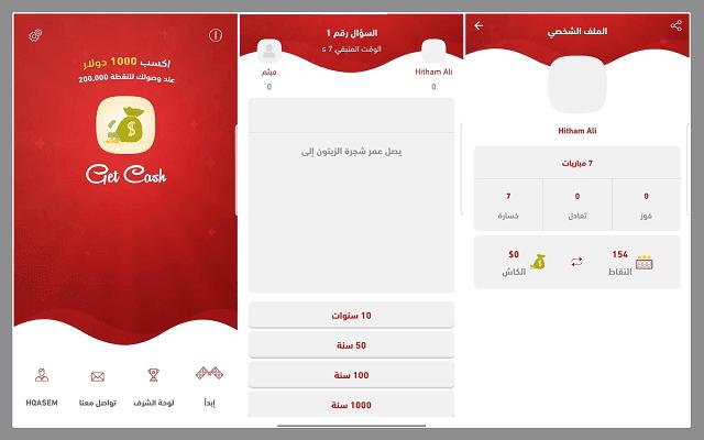 تطبيق عربي جديد يمنحك جوائز مالية قيمة شهرية تصل إلى 1000 دولار عبر المسابقات التي يطرحها image2.png