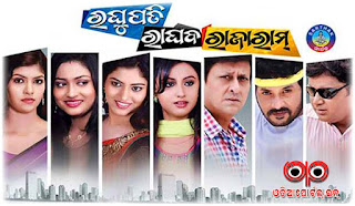 Odia Raghupati Raghaba Rajaram (2015) Full Songs , Download Songs of Raghupati Raghaba Rajaram (2015) Full Songs,Odia Raghupati Raghaba Rajaram (2015) Full Songs full Music Download, Song pk of Raghupati Raghaba Rajaram (2015) Full Songs, Raghupati Raghaba Rajaram (2015) Full Songs full mp3 downloads, Raghupati Raghaba Rajaram (2015) Full Songs on mobile Ollywood: Download *Raghupati Raghaba Rajaram* 2015 Odia Film All Song Tracks Free