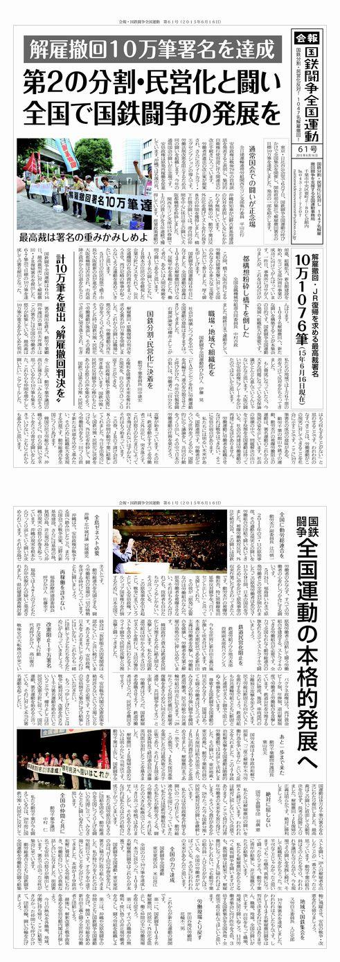 http://www.doro-chiba.org/z-undou/pdf/news_61.pdf