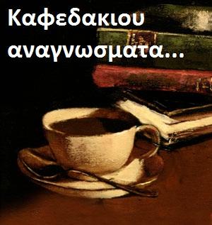 Καφεδακιου αναγνωσματα